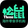 三只松鼠海购 V3.0.0 iOS版
