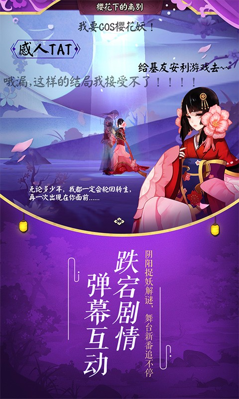 阴阳师内购道具破解版V1.0.7 破解版