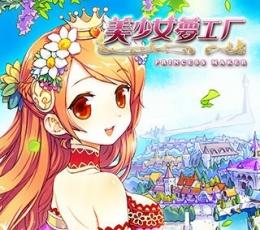 美少女梦工厂下载_美少女梦工厂安卓V1.0安卓版下载