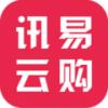 讯易云购 V1.1 安卓版