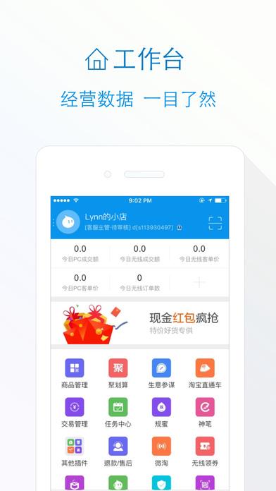 千牛V5.3.1 iPhone版