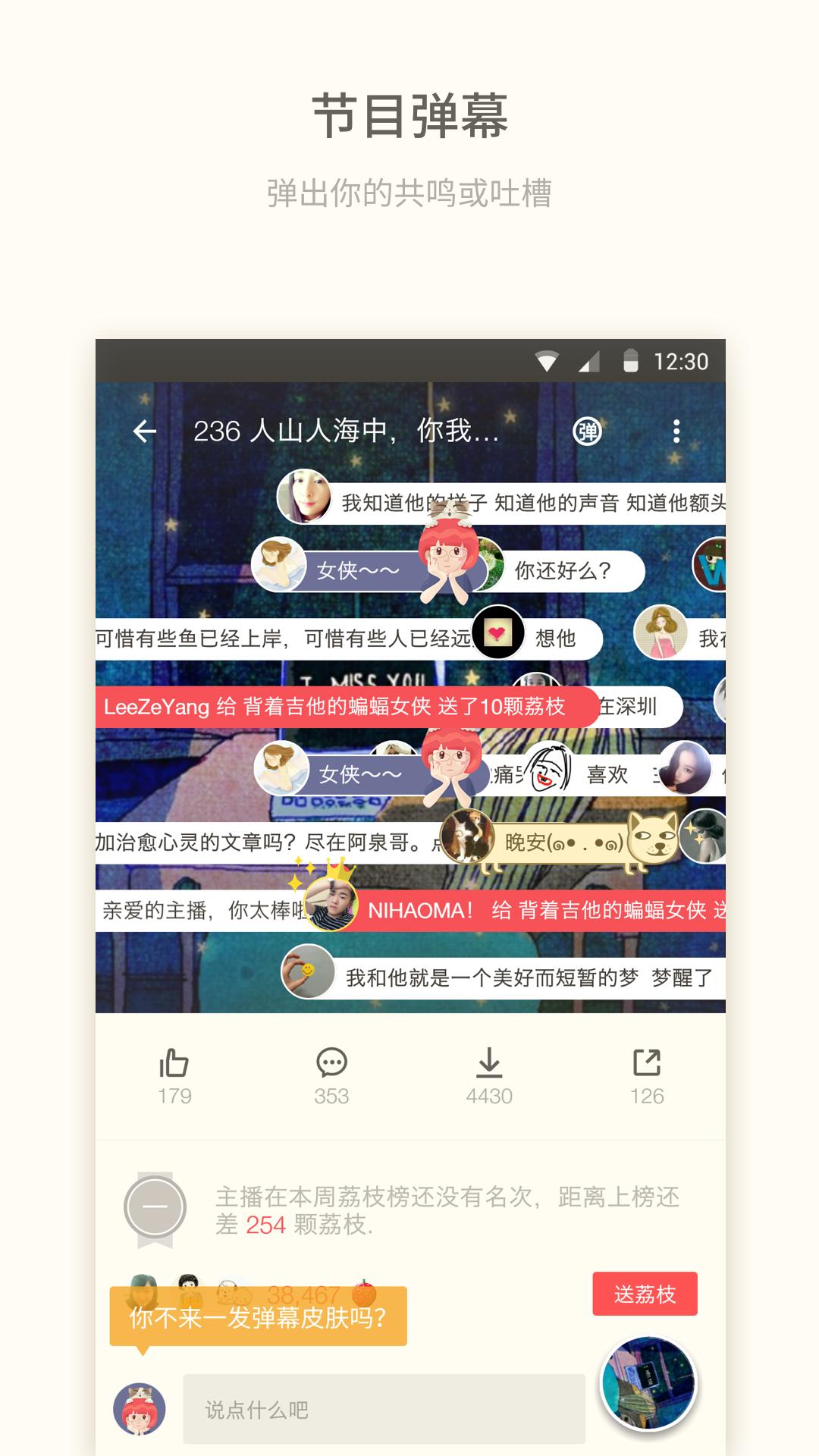 荔枝FMV5.13.3 安卓版