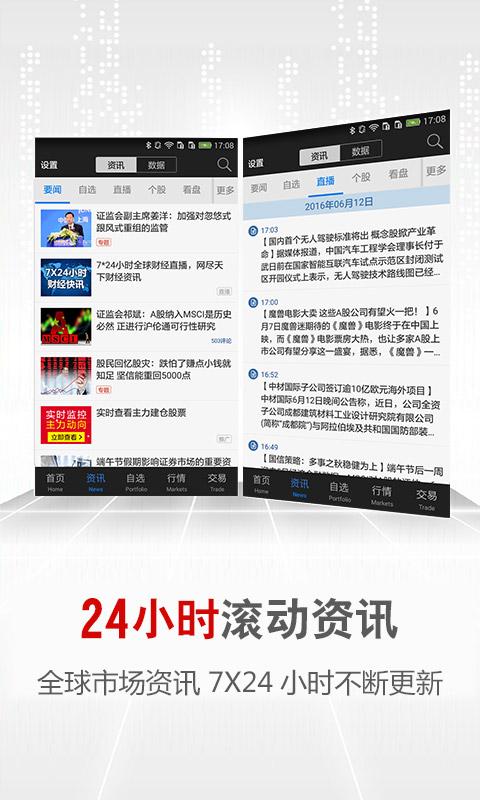 东方财富网V6.4.1 安卓版