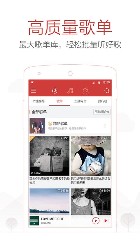 网易云音乐V3.8.0 安卓版
