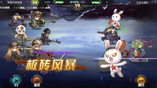 那兔之大国梦V1.0 安卓版