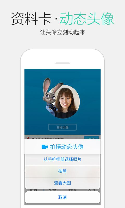 手机QQV7.0.0 安卓版