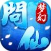 梦幻问仙 V1.1 IOS版