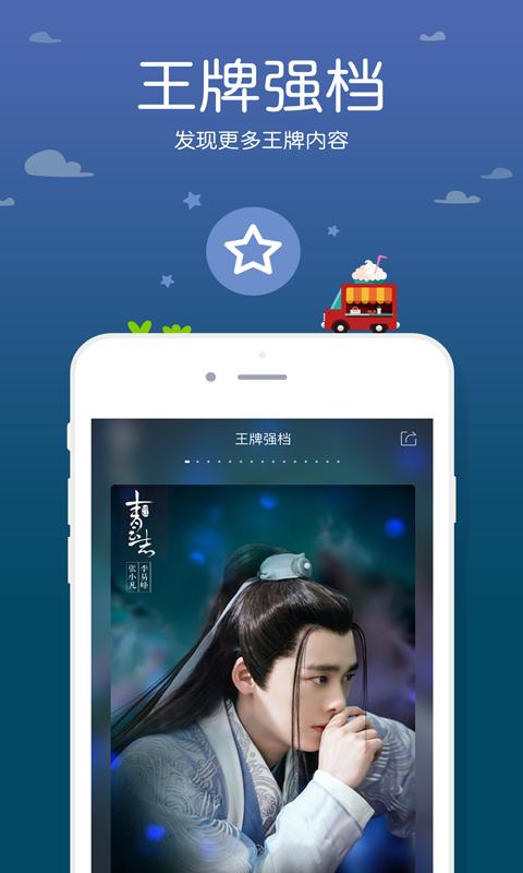 芒果TVV5.0.0 安卓版
