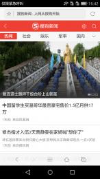 搜狗新闻V4.8.0.2 手机版