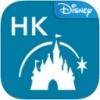 香港迪士尼 V1.0.2 iPhone版