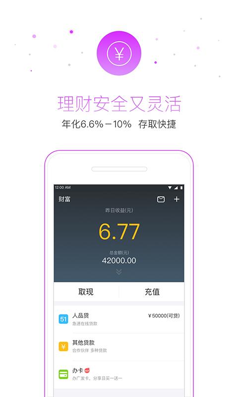 51信用卡管家V9.1.0 安卓版