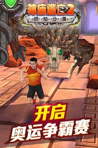 神庙逃亡2中文版V3.2.2 电脑版