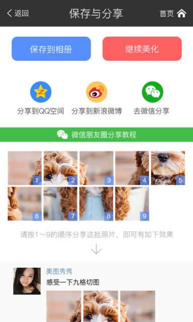九格切图V1.0.0.0 安卓版