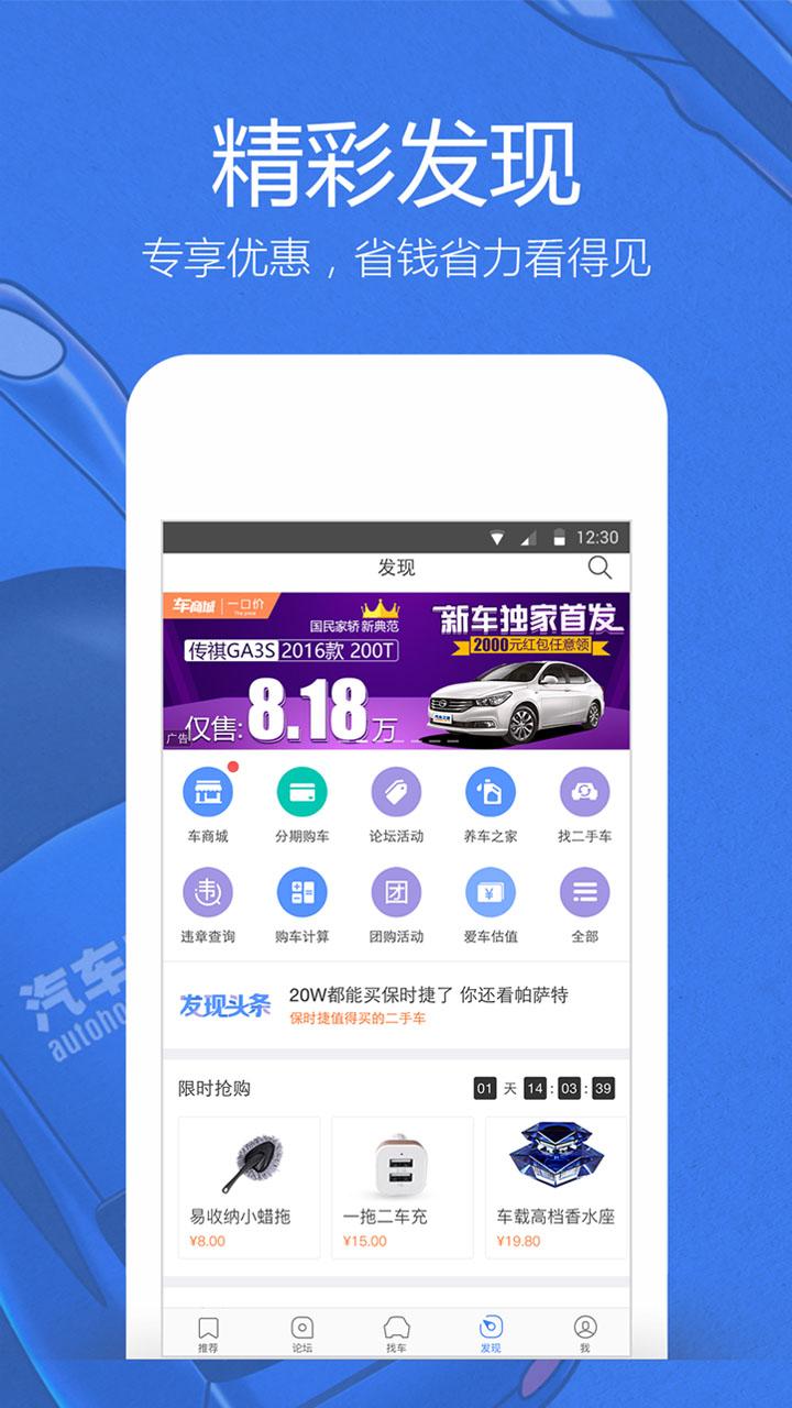 汽车之家V7.6.0 安卓版