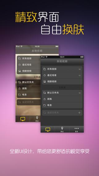 魔力视频V2.4.31 iPhone版