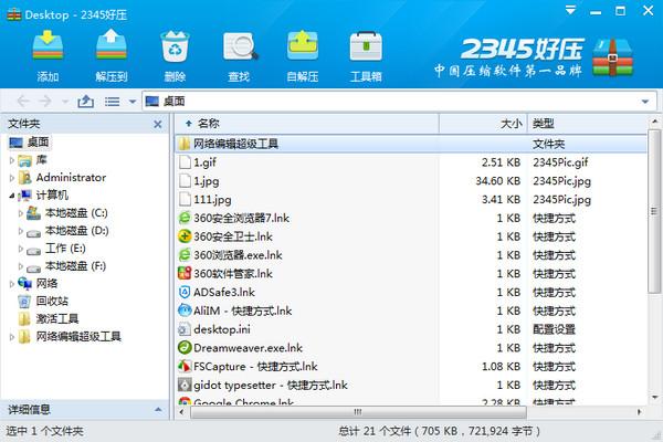 2345好压V5.9.6.10833 官方版
