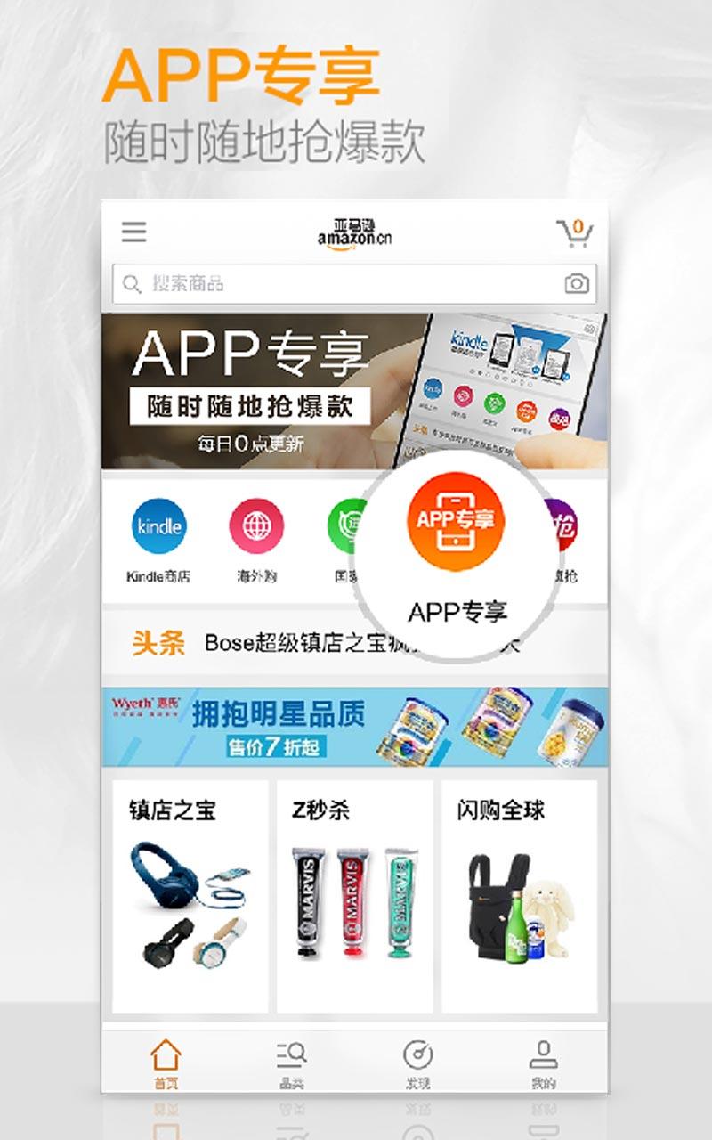 亚马逊购物V10.9.0.600 安卓版