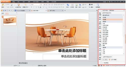 WPS officeV10.1.0.5866 官方版