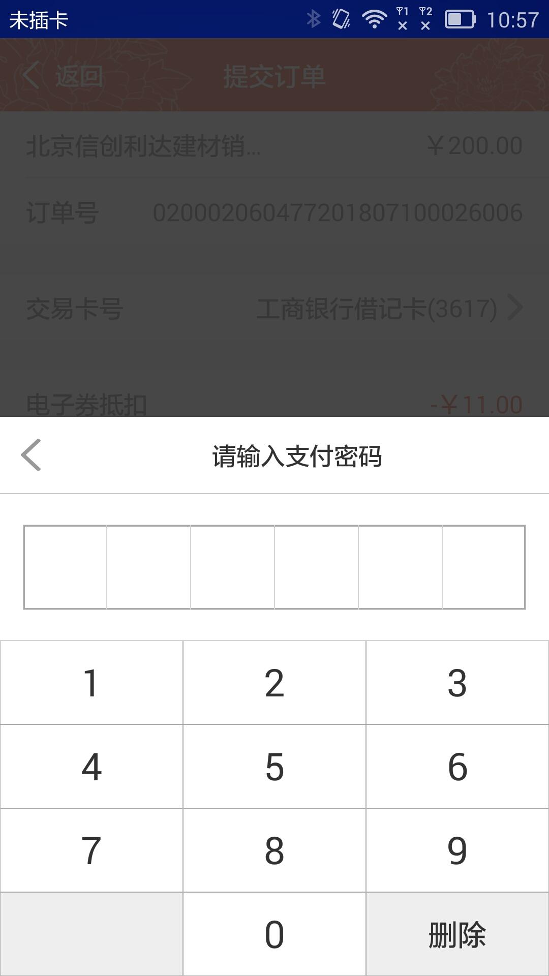 工银融e联2.3.6 安卓版