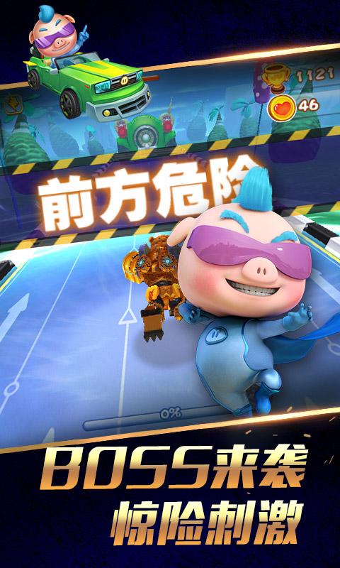 猪猪侠之传奇车神V1.0 电脑版