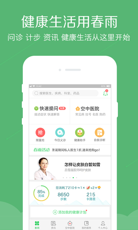 春雨医生V8.3.10 安卓版