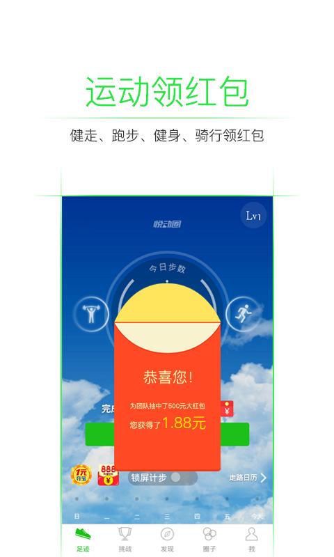 悦动圈V3.1.2.9.699 安卓版