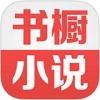 书橱小说iPhone版_书橱小说手机APPV1.0.1iPhone版下载