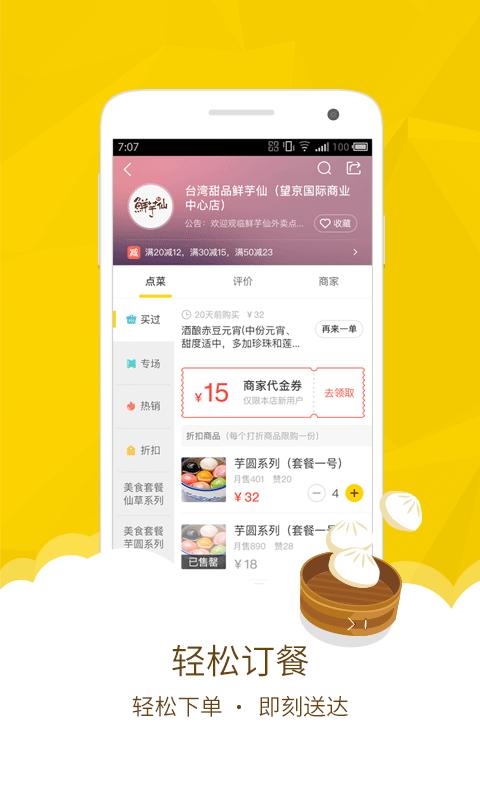 美团外卖V5.5.9 安卓版