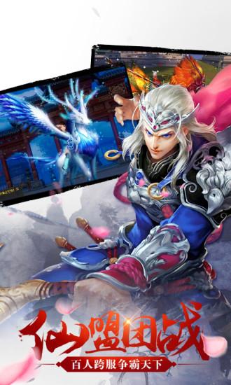 剑神情缘 v1.0.0 安卓版 图片预览