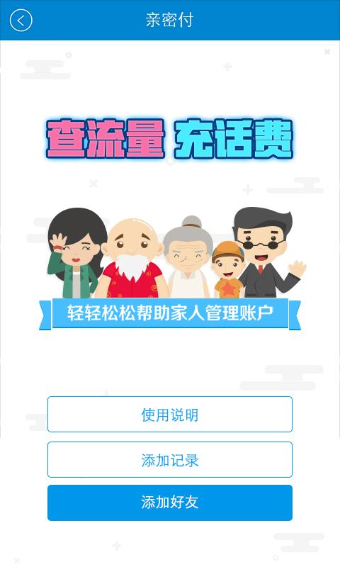 中国移动手机营业厅V3.8.0 安卓版