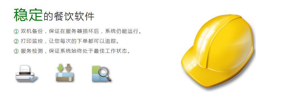 聚客平板点餐软件V16.6 安卓版