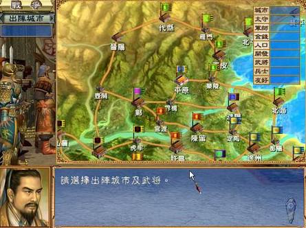 三国群英传3 Sango Heroes III超强存档