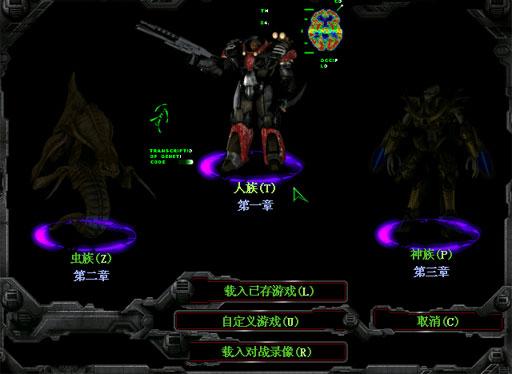星际争霸 StarCraft目前所有版本全功能修改器