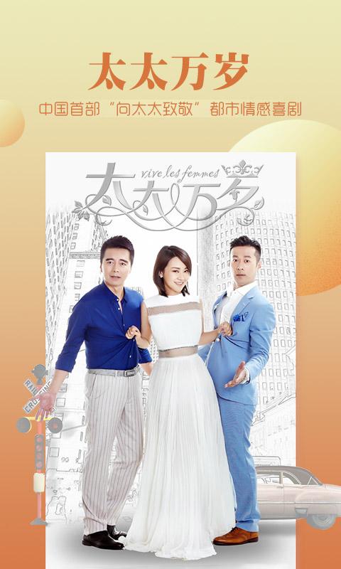 搜狐视频V6.5.2 安卓版截图2
