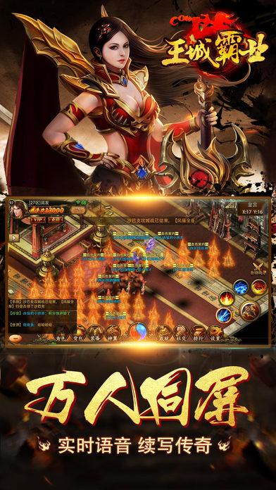王城霸业V1.2.0 iPhone版