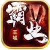 王城霸业 V1.2.0 iPhone版
