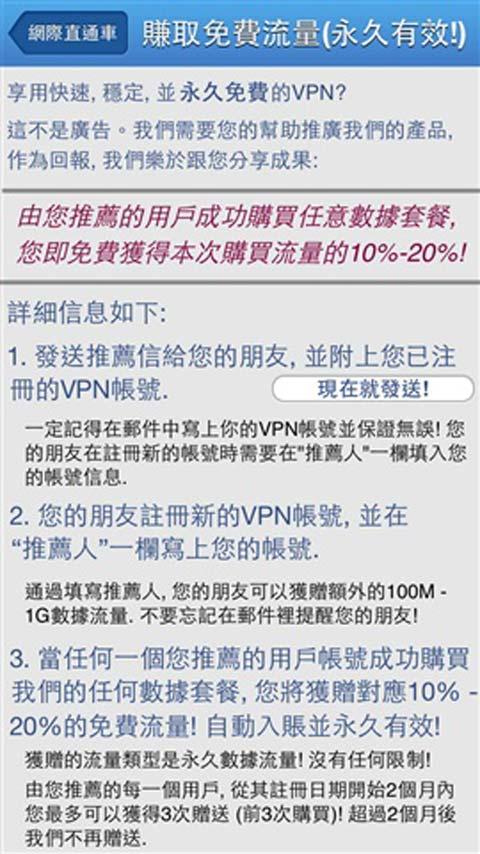 网际直通车V4.0.171 安卓版