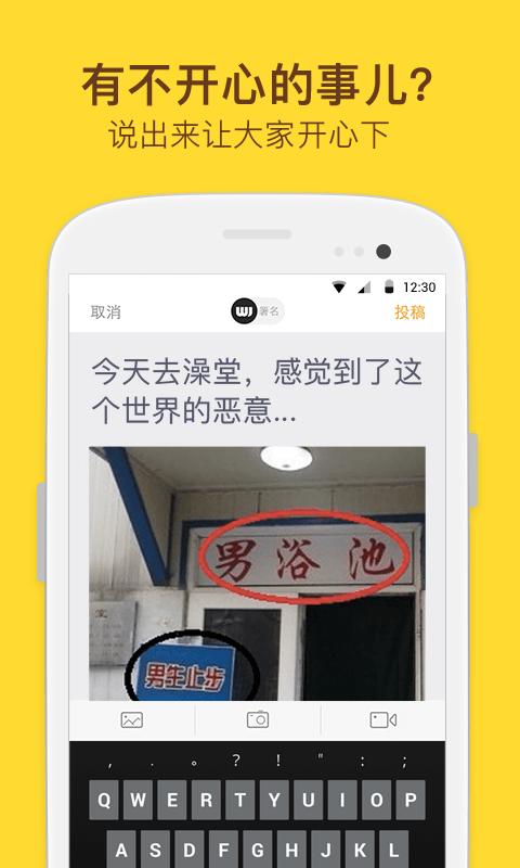 糗事百科V10.11.1 安卓版