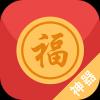 微信全自动抢红包助手 V3.6.2 安卓版