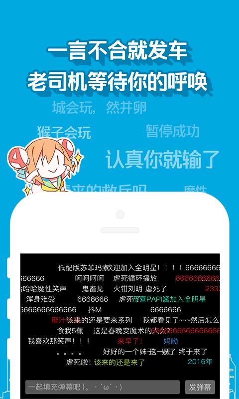 ACFUN弹幕视频网V4.6.1 安卓版