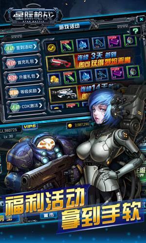 星际枪战V1.0.7 破解版