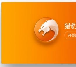 猎豹安全浏览器_猎豹安全浏览器官方版V5.3.108.13212官方版下载