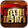 三国志战棋塔防V1.4.2241 iPhone版