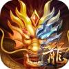 龙之霸业苹果版