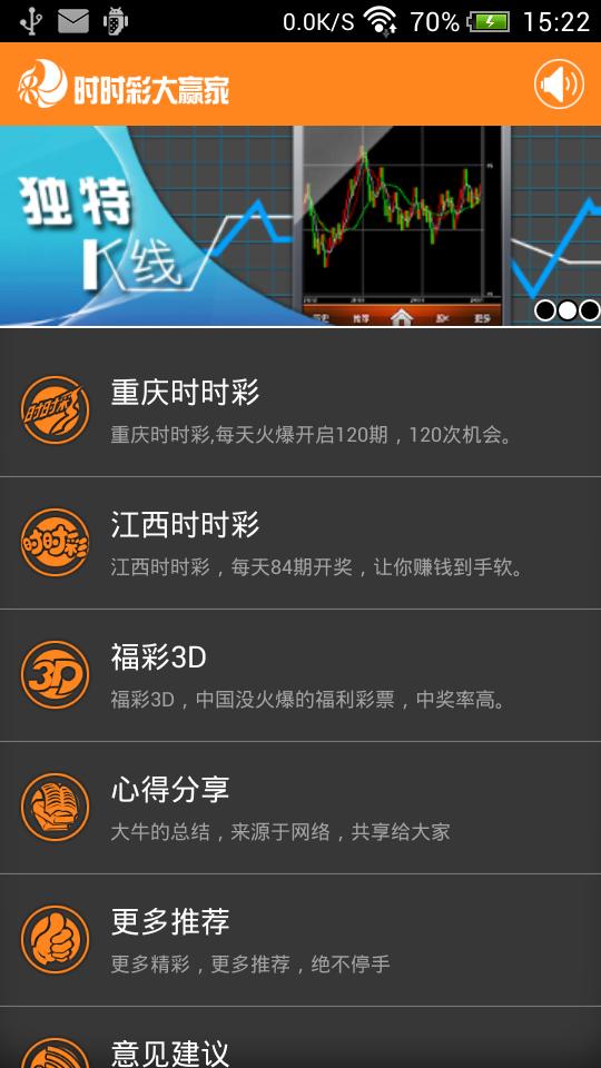 时时彩大赢家V1.4.4 安卓版