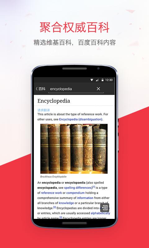 网易有道词典V7.3.3 安卓版
