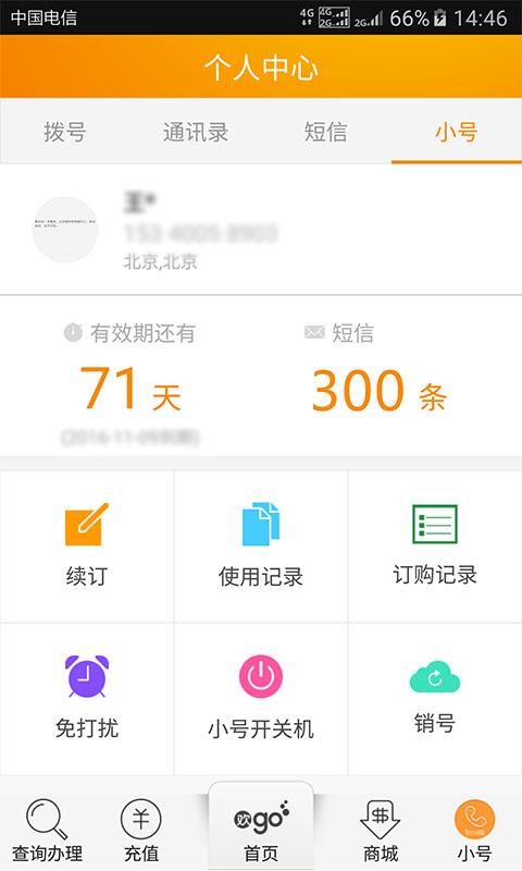 中国电信掌上营业厅V6.0.0 安卓版