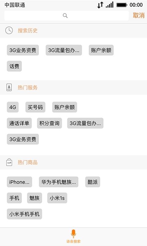 联通手机营业厅V5.2 安卓版