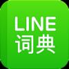 LINE词典 V1.5.3 安卓版