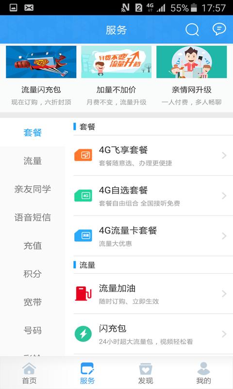 浙江移动手机营业厅V3.7.0 安卓版
